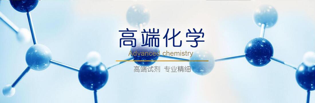 阿拉丁试剂(上海)有限公司